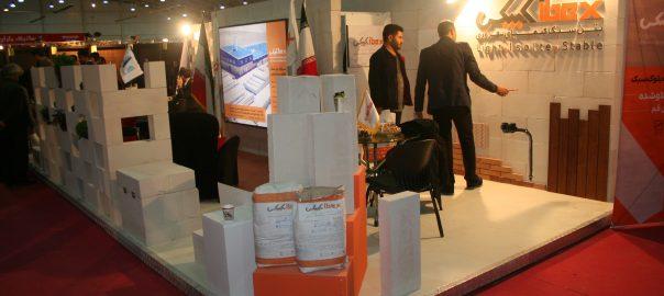 نهمین نمایشگاه بین المللی مصالح، تجهیزات و فناوری های ساختمان فارس