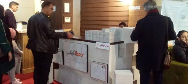دهمین نمایشگاه مصالح، تجهیزات و فناوریهای ساختمان شیراز